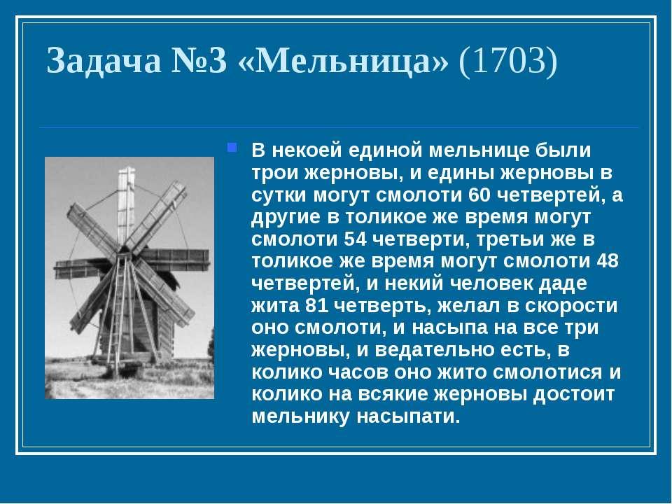 Задача №3 «Мельница» (1703) В некоей единой мельнице были трои жерновы, и еди...