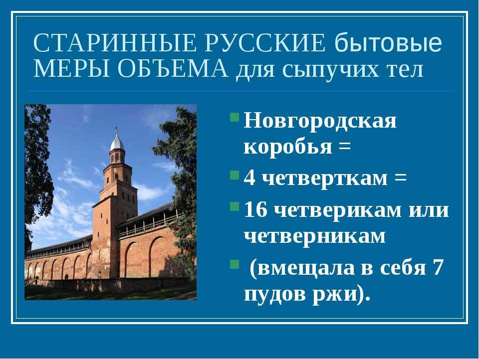СТАРИННЫЕ РУССКИЕ бытовые МЕРЫ ОБЪЕМА для сыпучих тел Новгородская коробья = ...