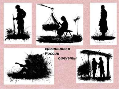 крестьяне в России силуэты