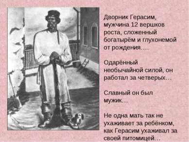 Дворник Герасим, мужчина 12 вершков роста, сложенный богатырём и глухонемой о...
