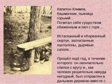 Капитон Климов, башмачник, пьяница горький… Почитал себя существом обиженным ...