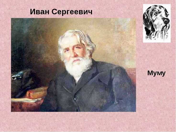 Иван Сергеевич Тургенев Муму