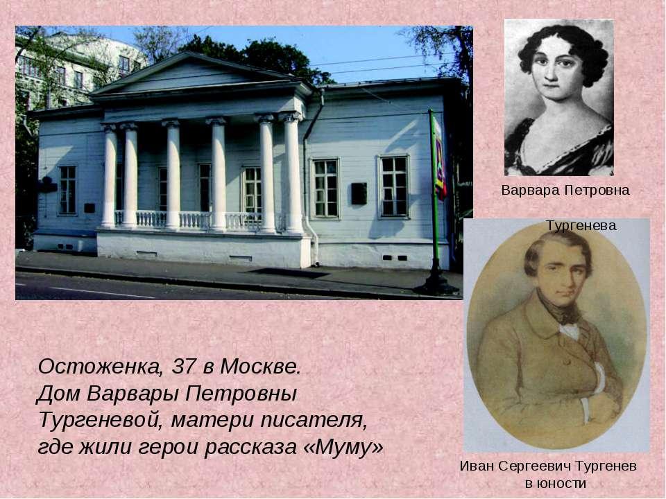 Остоженка, 37 в Москве. Дом Варвары Петровны Тургеневой, матери писателя, где...