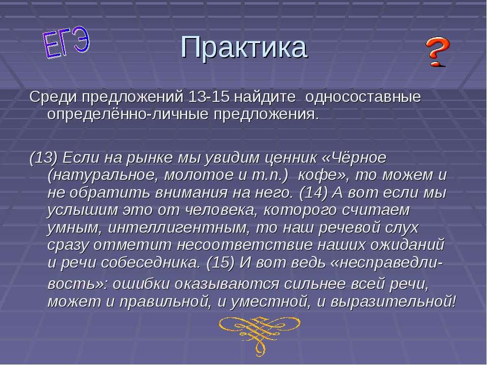 Практика Среди предложений 13-15 найдите односоставные определённо-личные пре...
