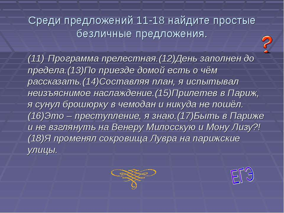 Среди предложений 11-18 найдите простые безличные предложения. (11) Программа...