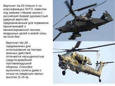 Вертолет Ка-50 (Hokum A по классификации НАТО, известен под именем «Чёрная ак...