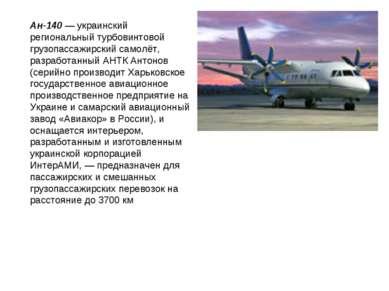 Ан-140 — украинский региональный турбовинтовой грузопассажирский самолёт, раз...