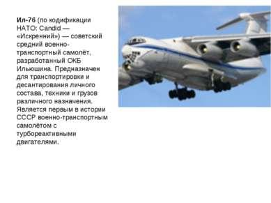 Ил-76 (по кодификации НАТО: Candid — «Искренний») — советский средний военно-...