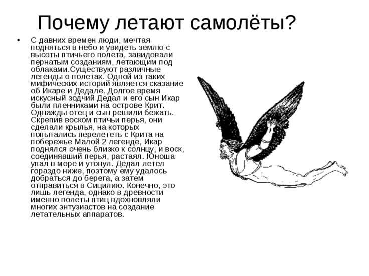Почему летают самолёты? С давних времен люди, мечтая подняться в небо и увиде...