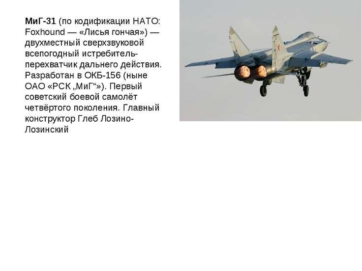 МиГ-31 (по кодификации НАТО: Foxhound — «Лисья гончая») — двухместный сверхзв...