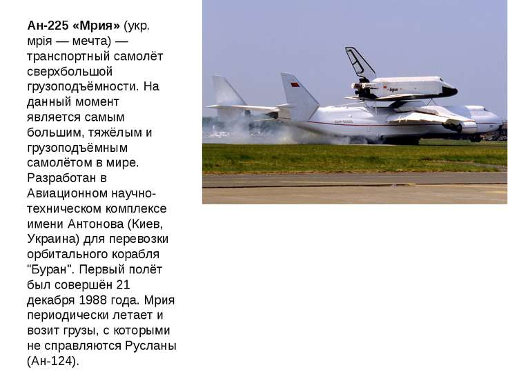 Ан-225 «Мрия» (укр. мрія — мечта) — транспортный самолёт сверхбольшой грузопо...