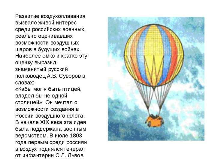 Развитие воздухоплавания вызвало живой интерес среди российских военных, реал...