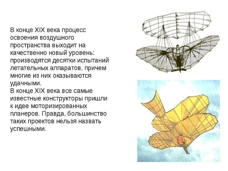 В конце XIX века процесс освоения воздушного пространства выходит на качестве...