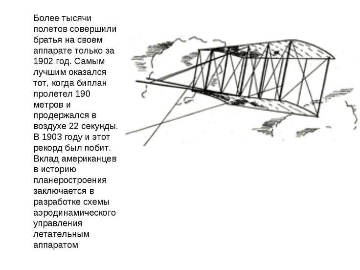 Более тысячи полетов совершили братья на своем аппарате только за 1902 год. С...