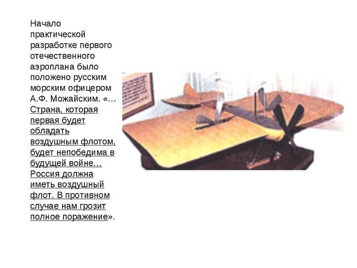 Начало практической разработке первого отечественного аэроплана было положено...