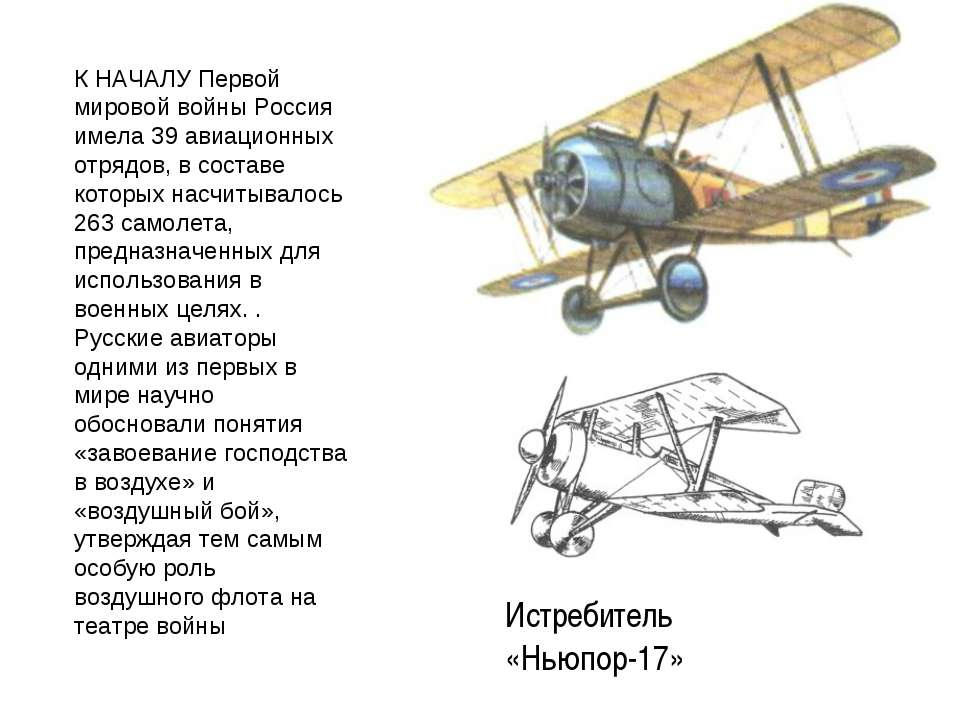 К НАЧАЛУ Первой мировой войны Россия имела 39 авиационных отрядов, в составе ...