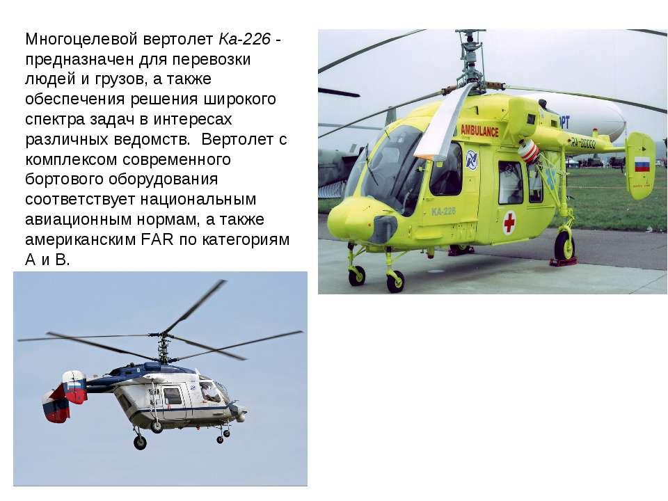 Многоцелевой вертолет Ка-226 - предназначен для перевозки людей и грузов, а т...