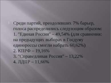 Среди партий, преодолевших 7% барьер, голоса распределились следующим образом...