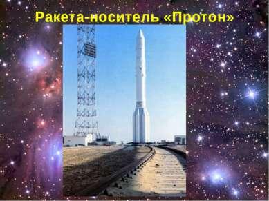 Ракета-носитель «Протон»
