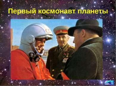 Первый космонавт планеты