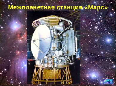 Межпланетная станция «Марс»