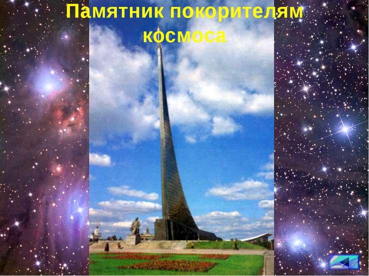 Памятник покорителям космоса