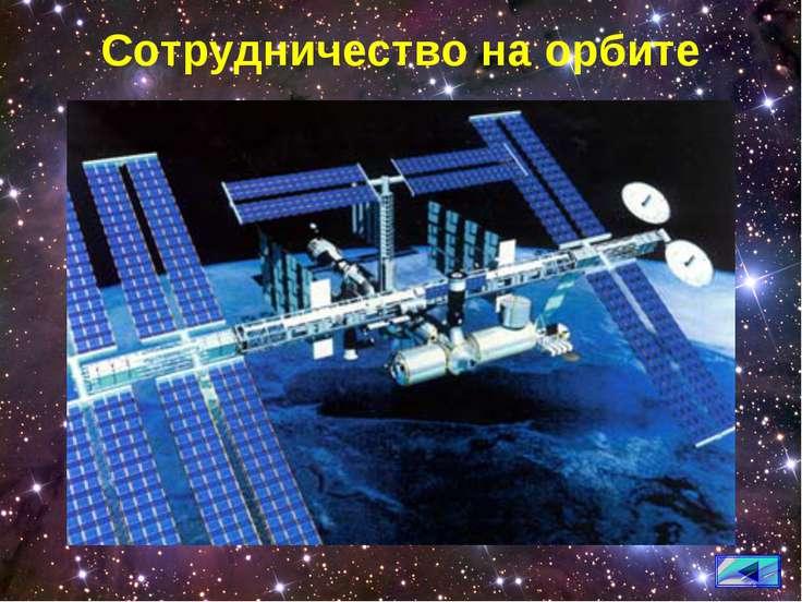 Сотрудничество на орбите
