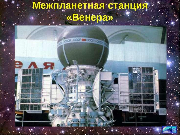 Межпланетная станция «Венера»