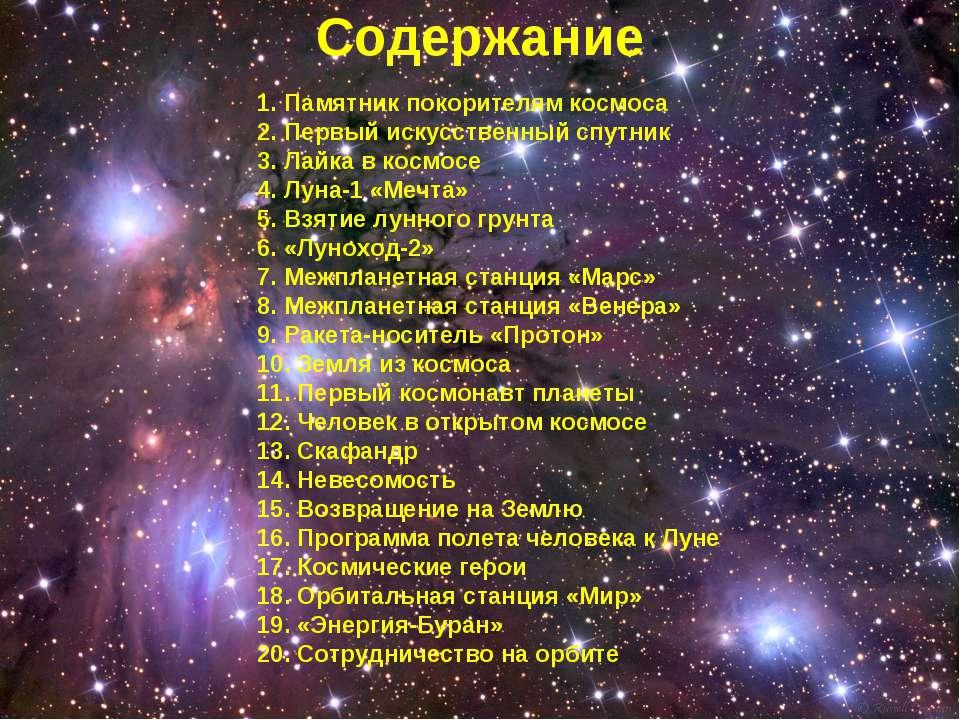 Содержание 1. Памятник покорителям космоса 2. Первый искусственный спутник 3....