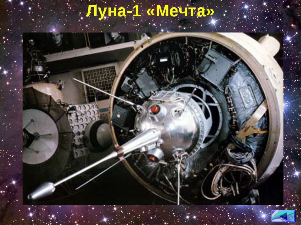 Луна-1 «Мечта»