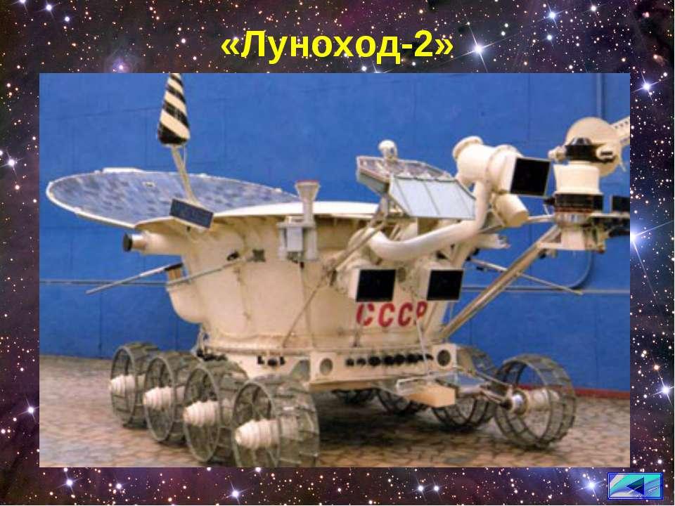«Луноход-2»
