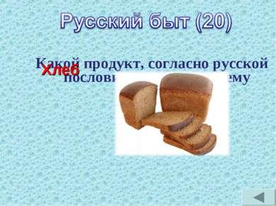 Какой продукт, согласно русской пословице, является всему головой? Хлеб