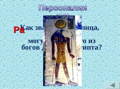 Как звали бога Солнца, самого могущественного из богов Древнего Египта? Ра