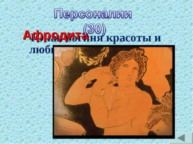 Юная богиня красоты и любви в Древней Греции? Афродита