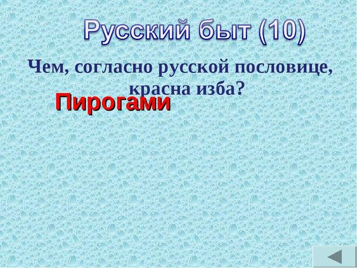 Чем, согласно русской пословице, красна изба? Пирогами