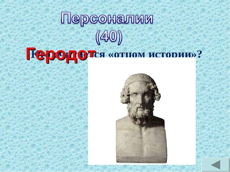 Кто считается «отцом истории»? Геродот