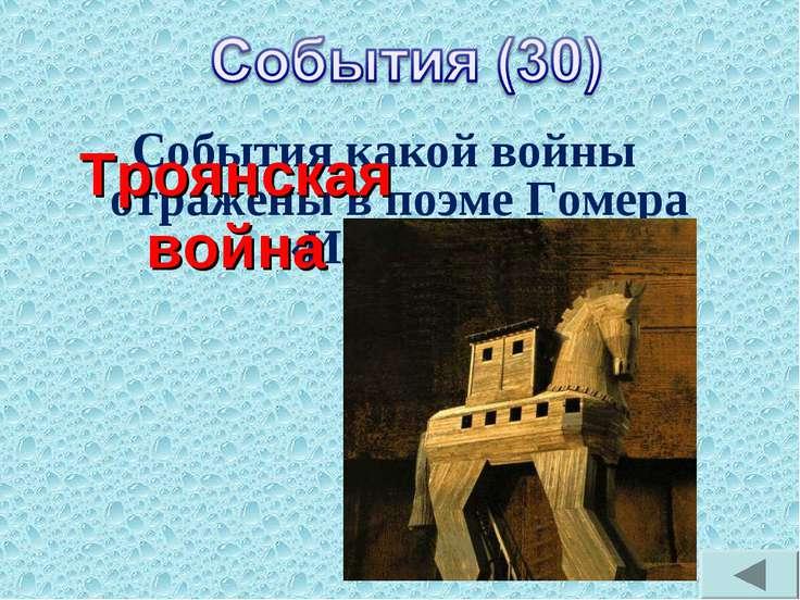 События какой войны отражены в поэме Гомера «Илиада»? Троянская война