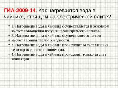 ГИА-2009-14. Как нагревается вода в чайнике, стоящем на электрической плите? ...