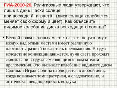 ГИА-2010-26. Религиозные люди утверждают, что лишь в день Пасхи солнце при во...