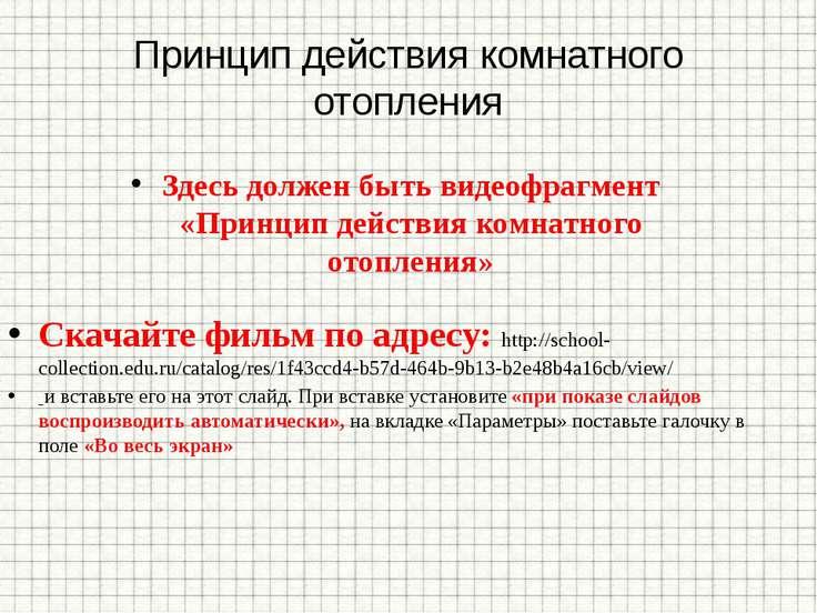 Принцип действия комнатного отопления Здесь должен быть видеофрагмент «Принци...