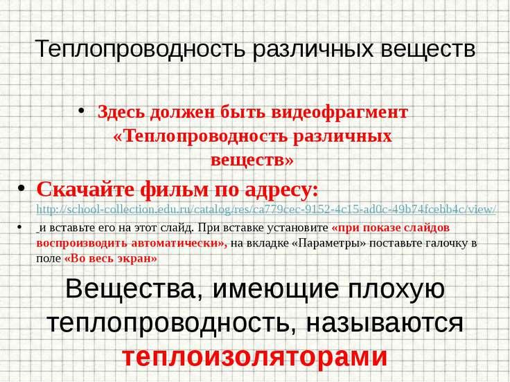 Теплопроводность различных веществ Вещества, имеющие плохую теплопроводность,...