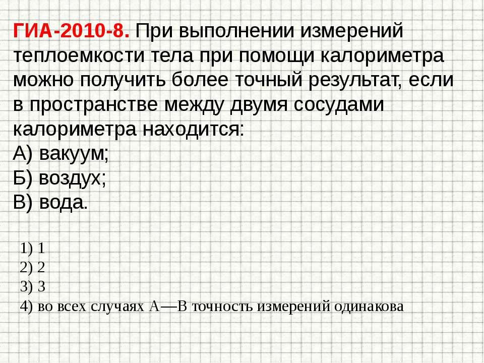 1) 1 2) 2 3) 3 4) во всех случаях А—В точность измерений одинакова ГИА-2010-8...
