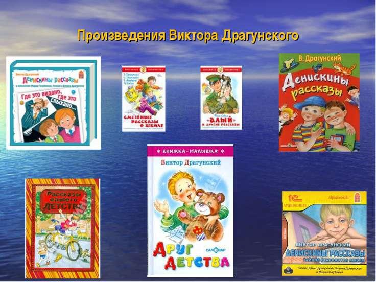 Произведения Виктора Драгунского