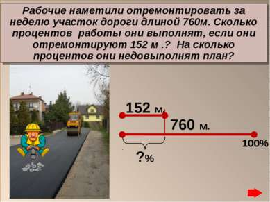 Рабочие наметили отремонтировать за неделю участок дороги длиной 760м. Скольк...