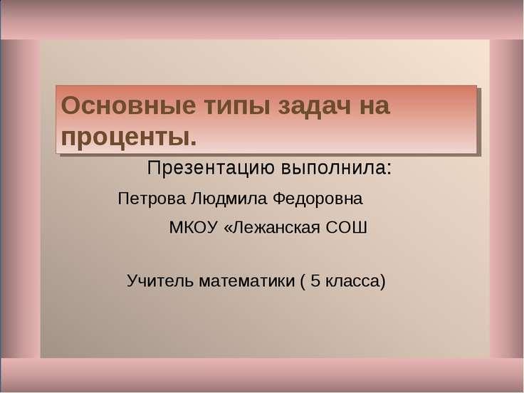 Петрова Людмила Федоровна МКОУ «Лежанская СОШ Учитель математики ( 5 класса) ...