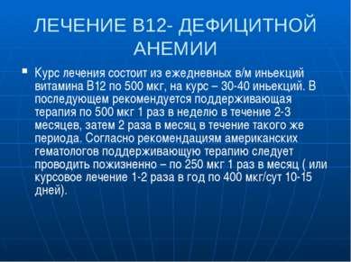 ЛЕЧЕНИЕ В12- ДЕФИЦИТНОЙ АНЕМИИ Курс лечения состоит из ежедневных в/м иньекци...