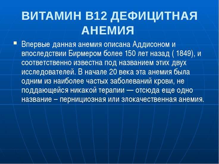ВИТАМИН В12 ДЕФИЦИТНАЯ АНЕМИЯ Впервые данная анемия описана Аддисоном и впосл...