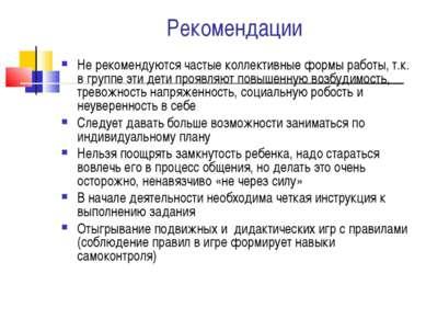 Рекомендации Не рекомендуются частые коллективные формы работы, т.к. в группе...