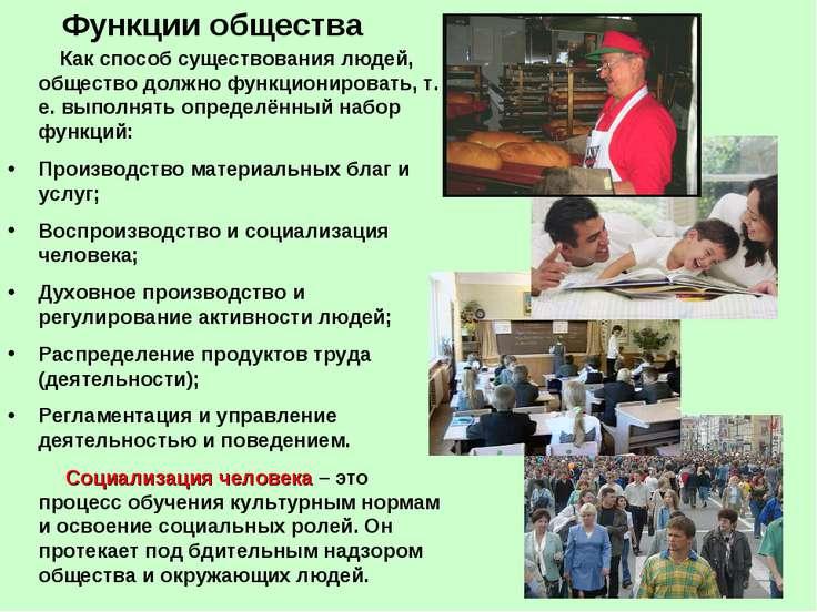Функции общества Как способ существования людей, общество должно функциониров...