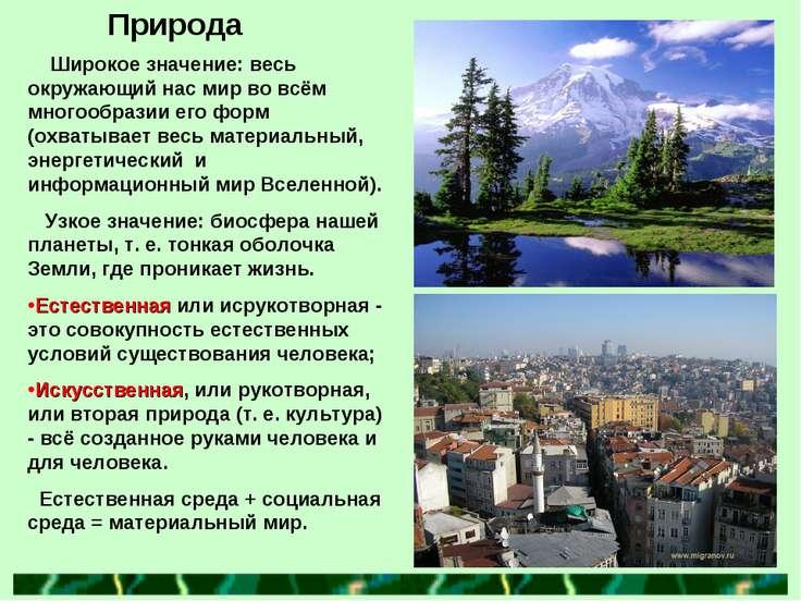 Природа Широкое значение: весь окружающий нас мир во всём многообразии его фо...